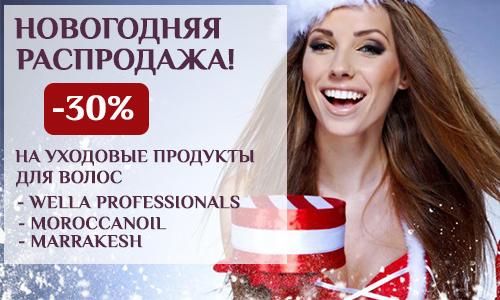 Распродажа! -30% на уходовые средства для волос!